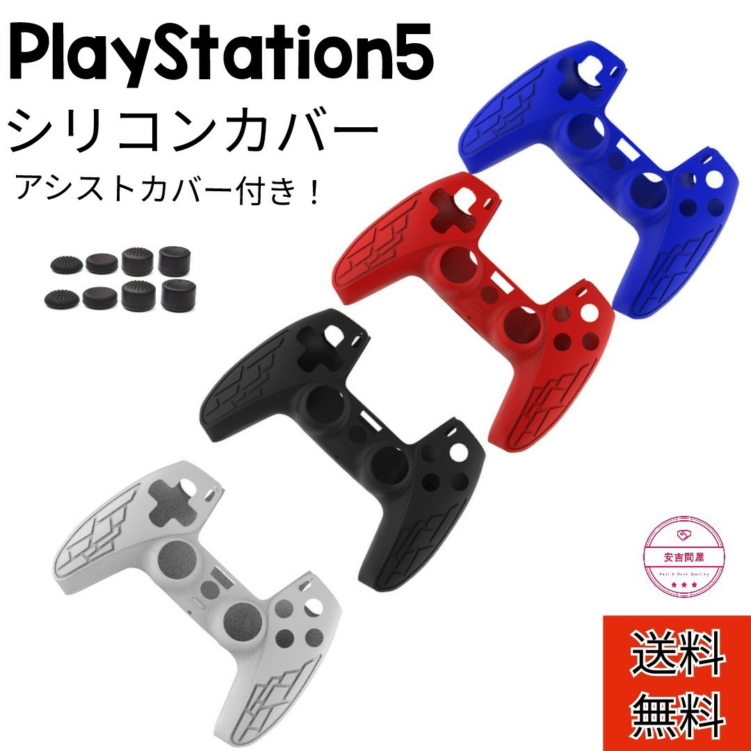 PlayStation5 コントローラーシリコンカバー
