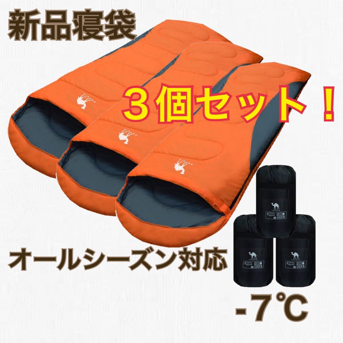 寝袋 オールシーズン シュラ-7℃ 丸洗い 防災 キャンプ 車中泊 アウトドア オレンジ