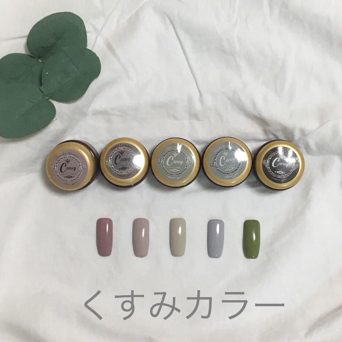 【カラー変更可】くすみカラージェル ジェルネイル