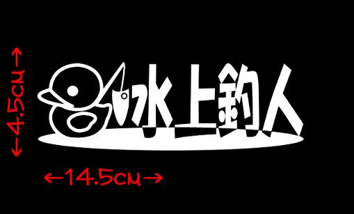 水上釣人 ステッカー         検索 フローター ポッパー フロッグ ボート バス釣り 琵琶湖 ブラックバス 雷魚 ライギョ 鯰 chiaki_画像1