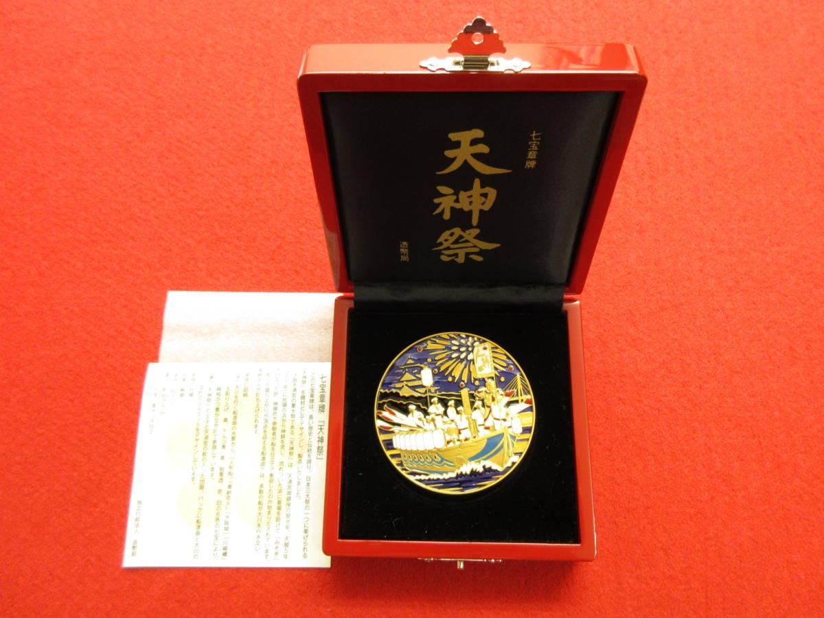 204七宝章牌 天神祭 純銀メダル164g 造幣局製