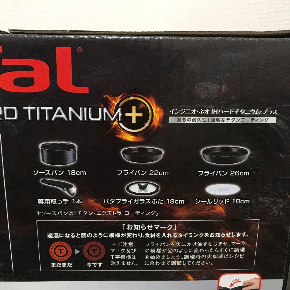 【新品未開封】ティファール インジニオネオ ハードチタニウムプラス 6点 IH対応