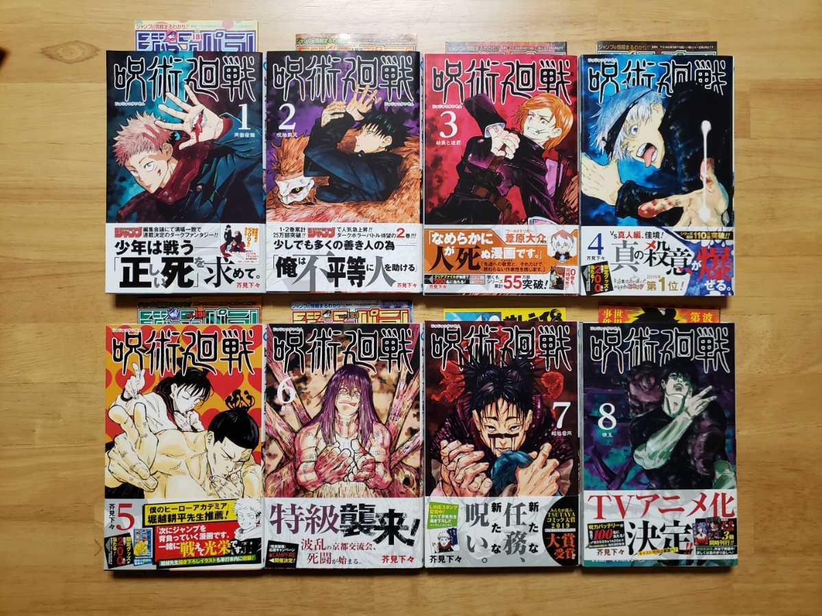 【初版】呪術廻戦 1巻~14巻セット 帯付き ジャンパラ +おまけ