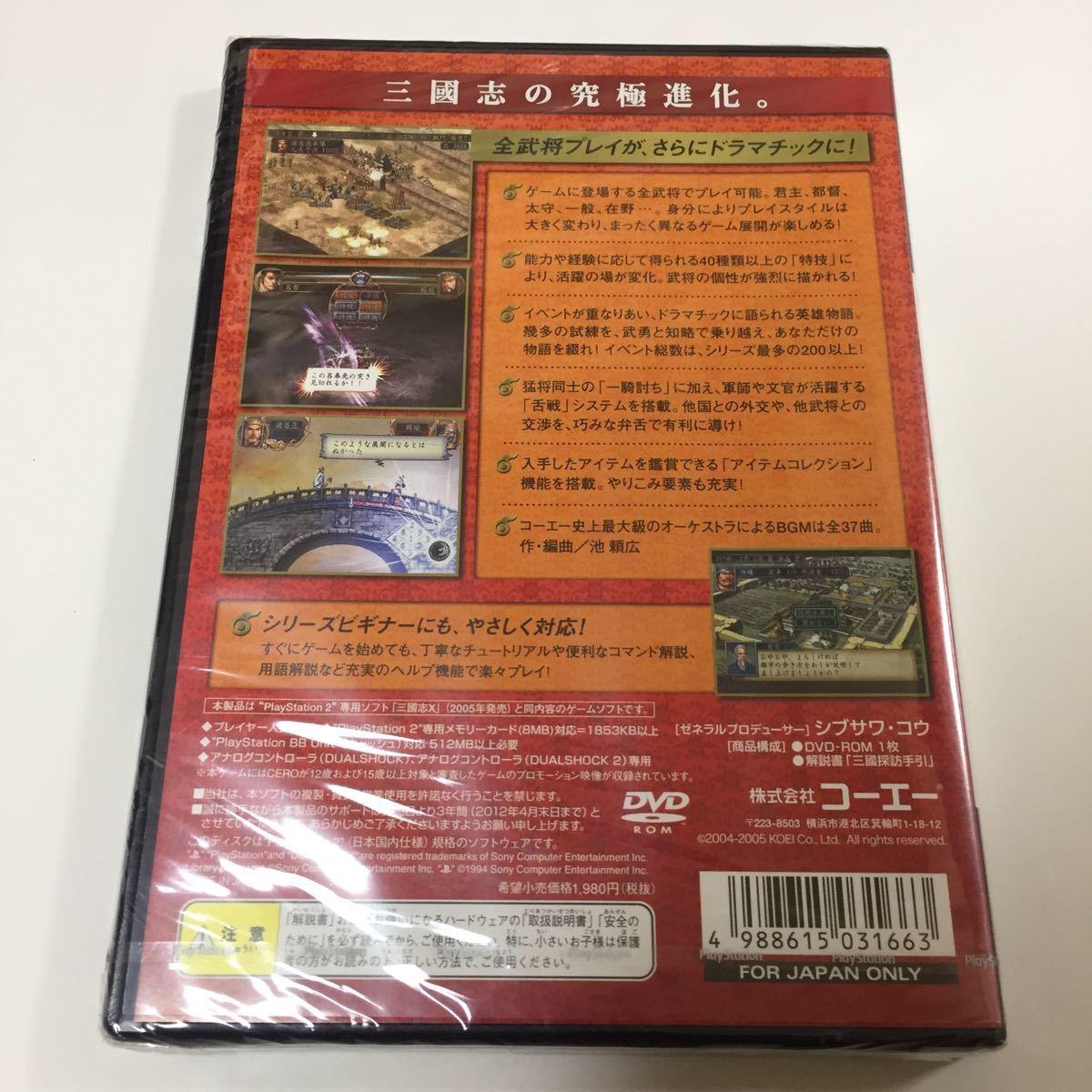 PS2 新品未開封 三國志10