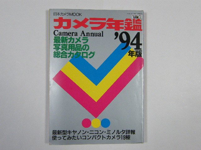 * camera yearbook 94 year version newest camera photograph supplies. general catalogue