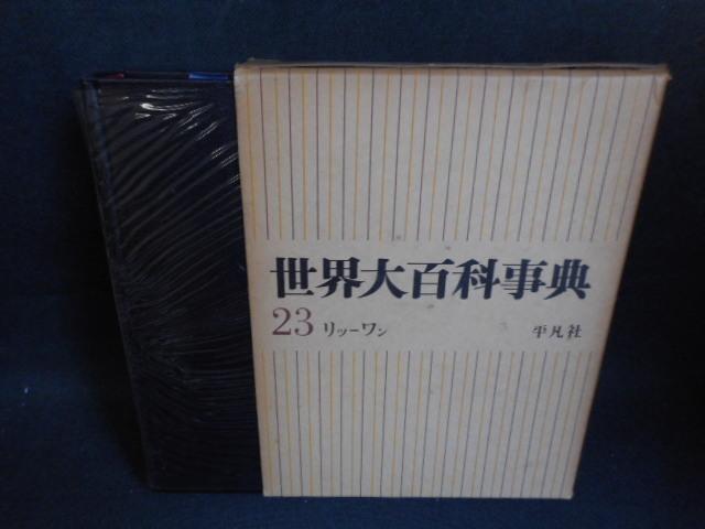 世界大百科事典23 リッ-ワン 箱破れ有 染み大/SBZK_画像1