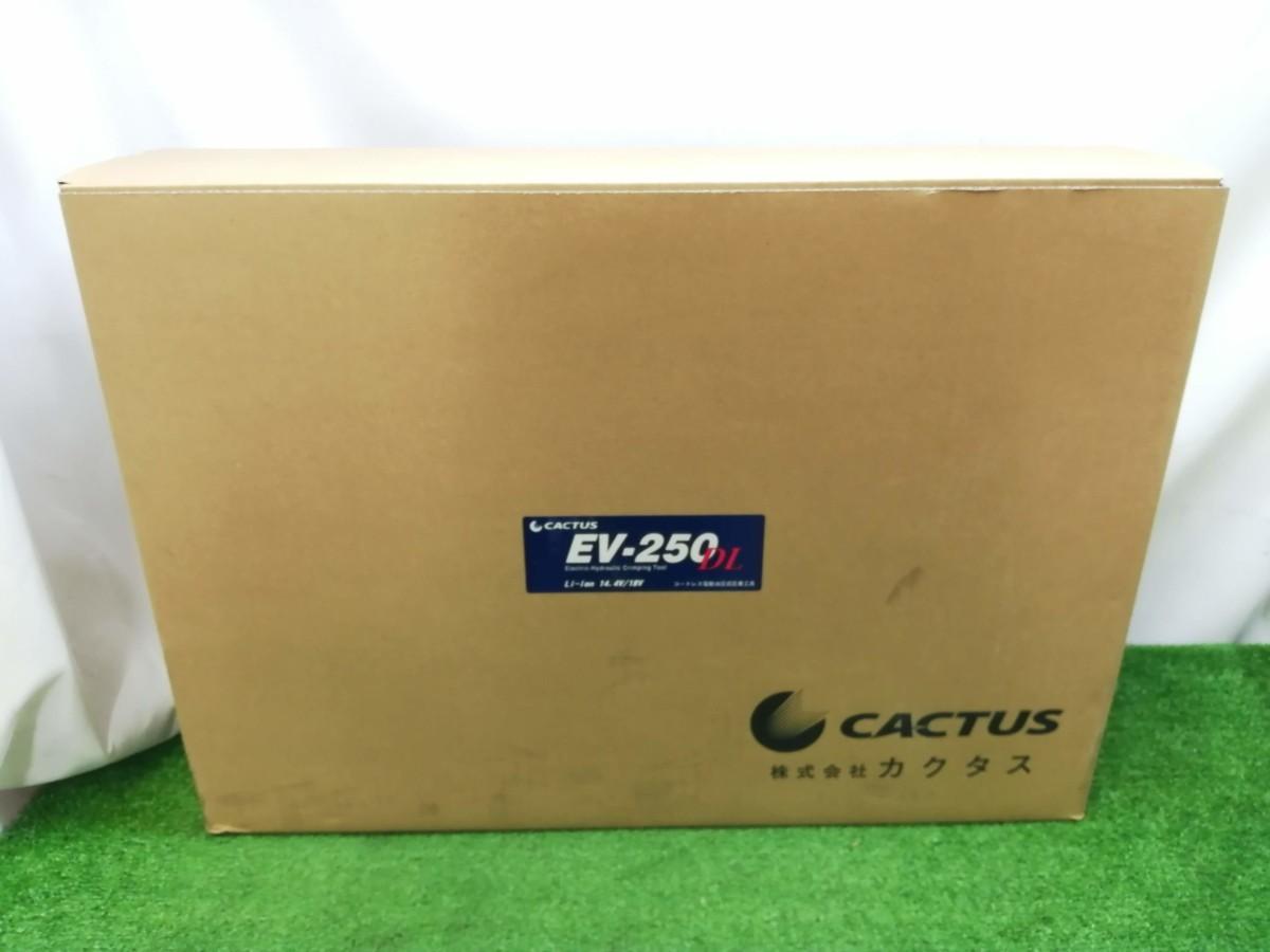 未使用品 CACTUS カクタス 18V コードレス電動油圧式圧着工具 EV-250DL_画像10
