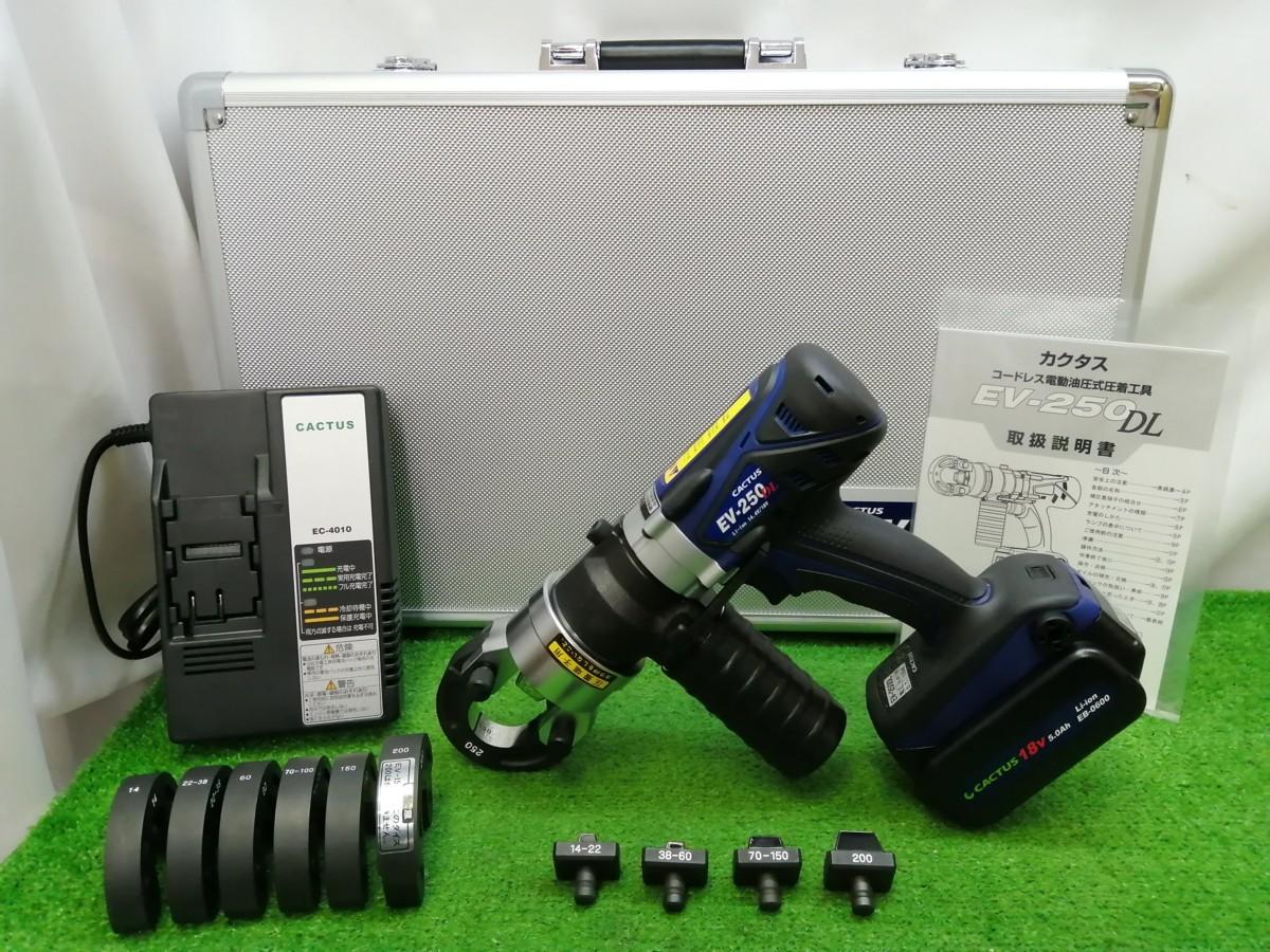 未使用品 CACTUS カクタス 18V コードレス電動油圧式圧着工具 EV-250DL_画像1