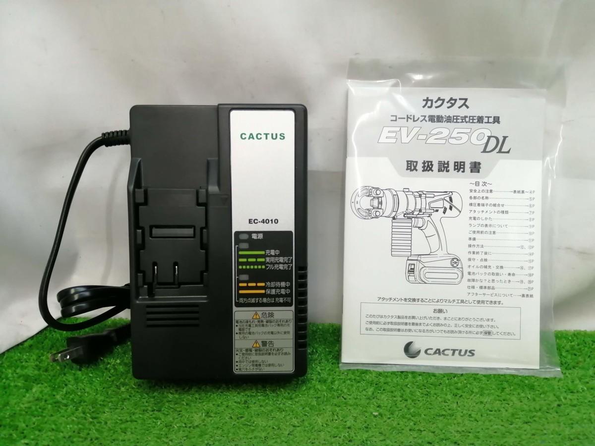 未使用品 CACTUS カクタス 18V コードレス電動油圧式圧着工具 EV-250DL_画像8