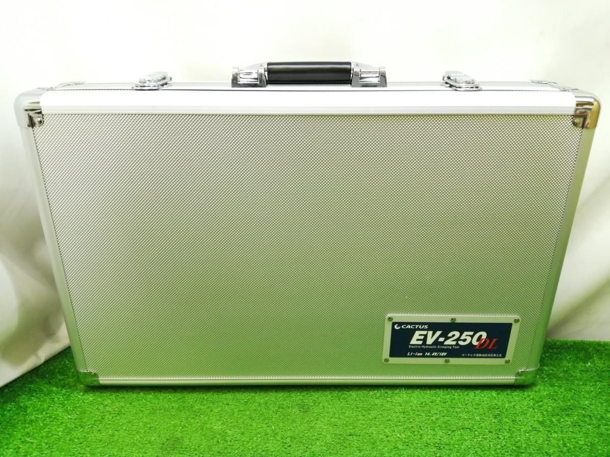 未使用品 CACTUS カクタス 18V コードレス電動油圧式圧着工具 EV-250DL_画像9
