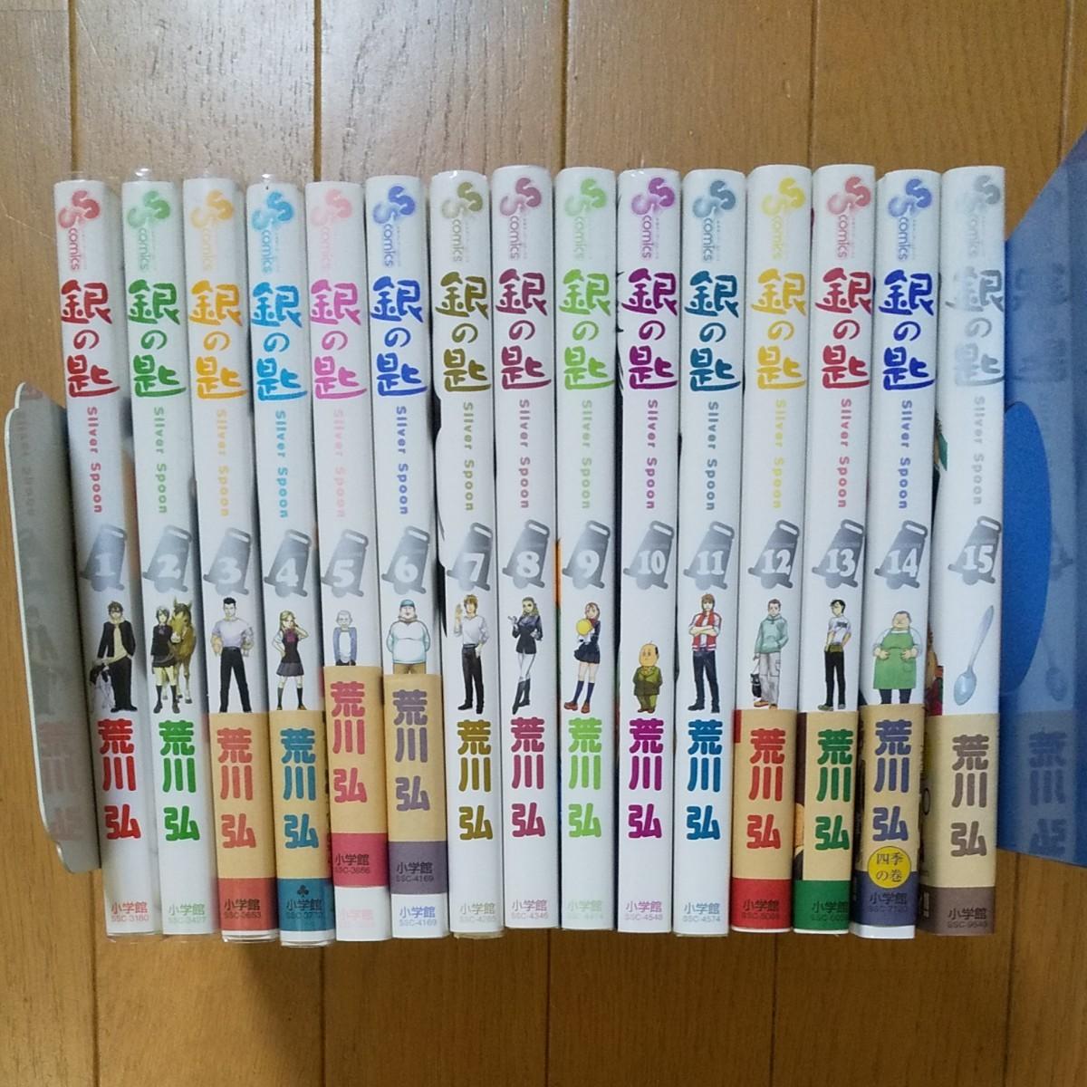 少年サンデーコミックス 荒川弘 「銀の匙」全巻セット(15巻)