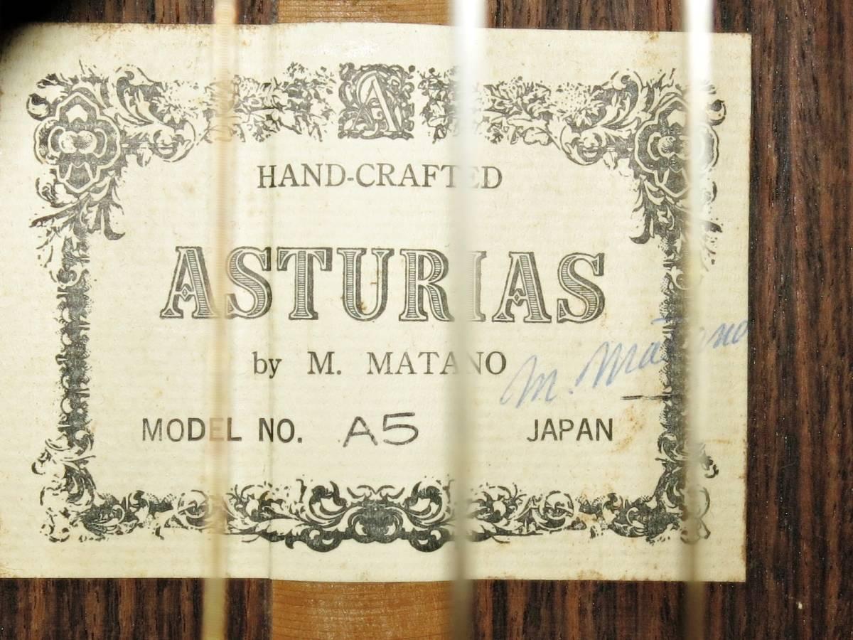 ASTURIAS アストリアス クラシックギター A-5 ハードケース付き 弦楽器 動作良好 ギター_画像5