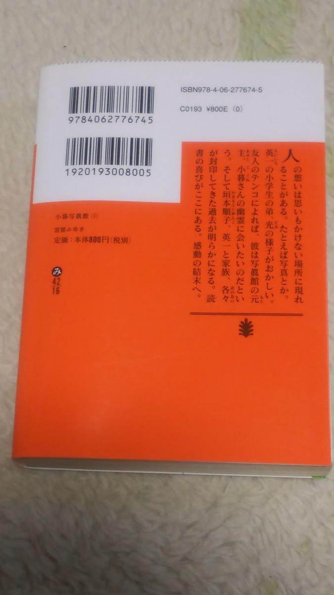 宮部みゆき 小暮写眞館(上)(下)計2冊 文庫本