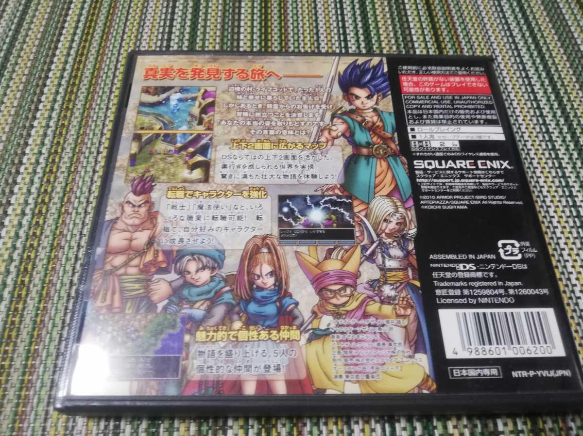 ドラゴンクエストⅥ 幻の大地/ドラゴンクエスト6 ドラクエⅥ ドラクエ6 DQ6 スクウェア・エニックス