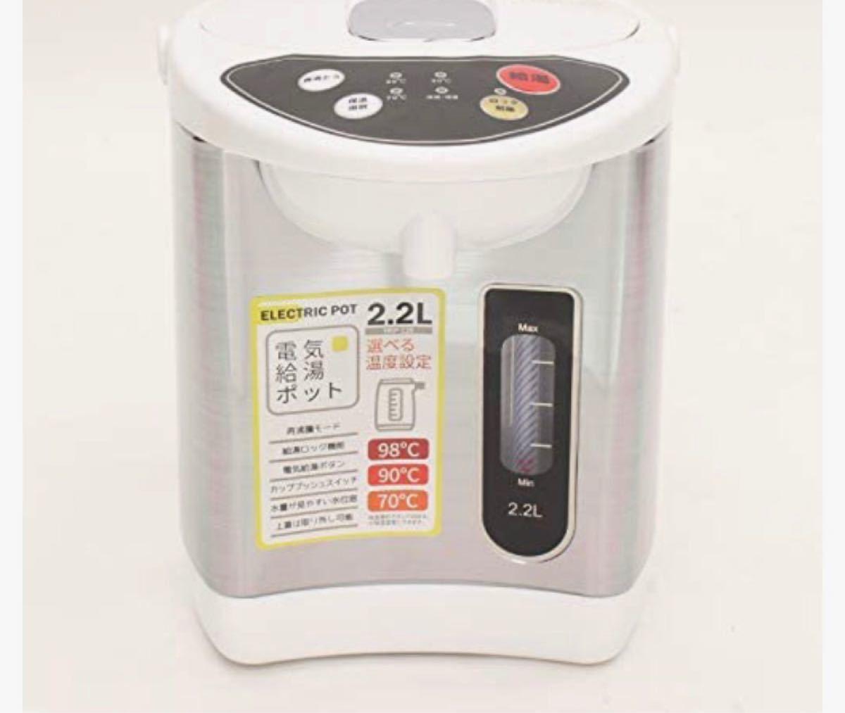 電気ポット【2.2L】【新品未開封】