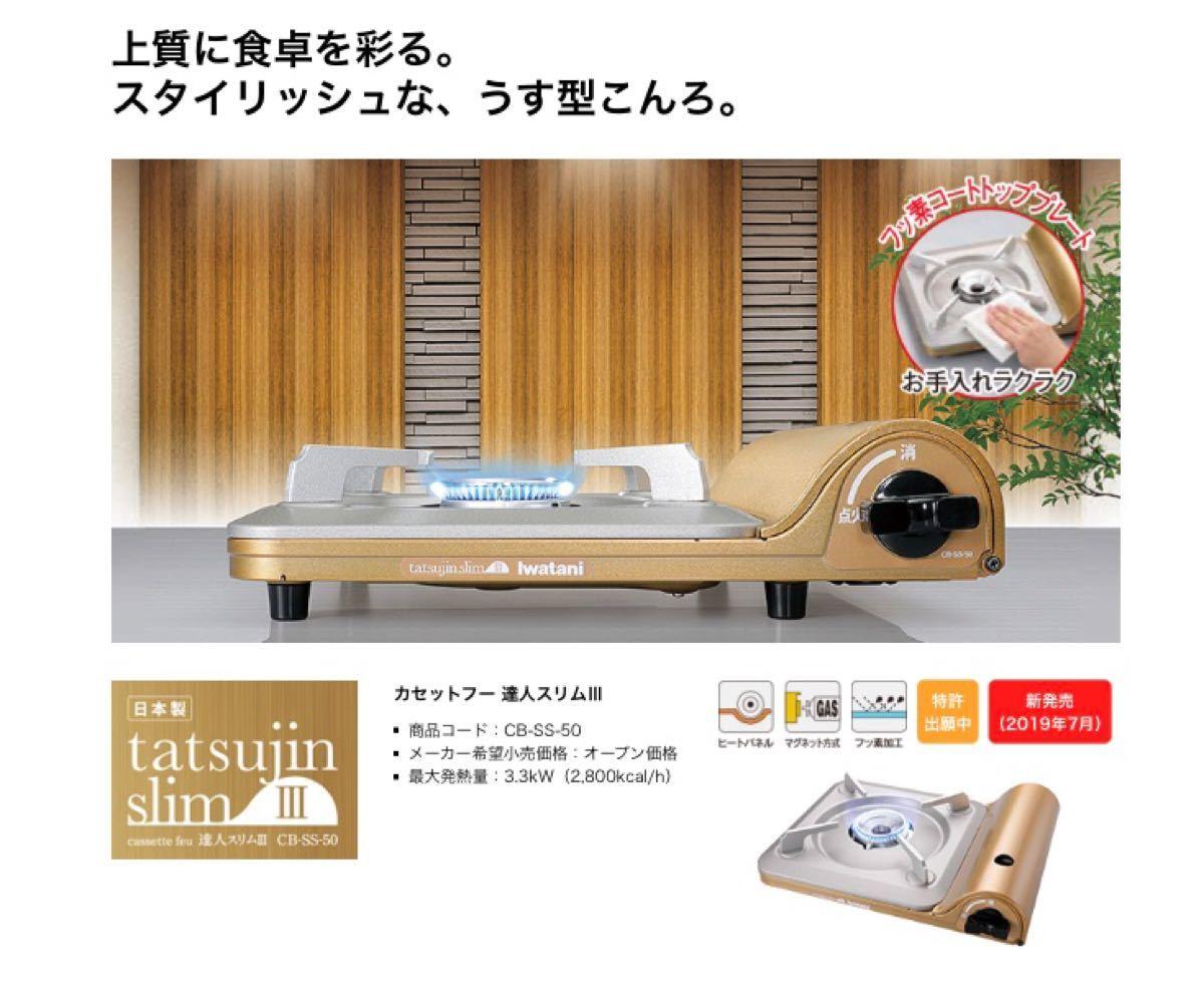 カセットフー達人スリムIII【イワタニ】【新品未開封品】