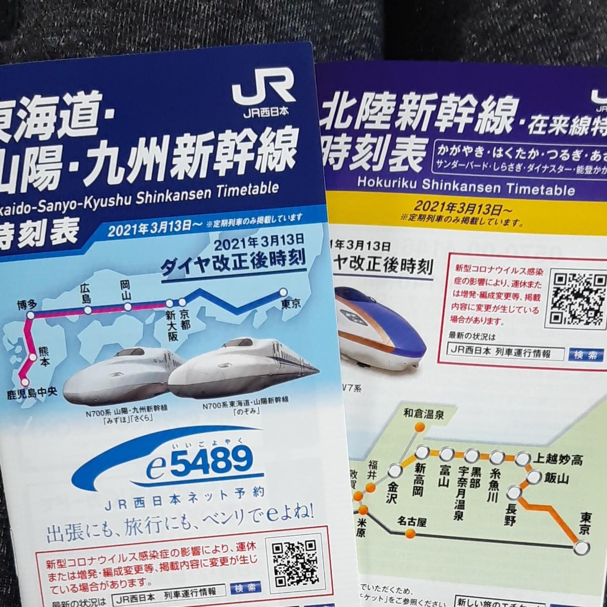 JR西日本 時刻表 北陸新幹線 東海道新幹線 おまけつけます!