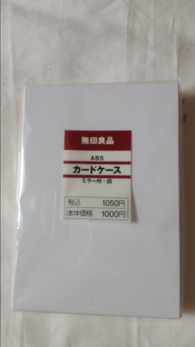 ケース 無印 カード