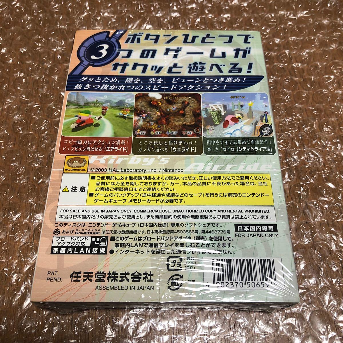 カービィのエアライド ゲームキューブ ゲームキューブソフト 任天堂 ニンテンドーゲームキューブ