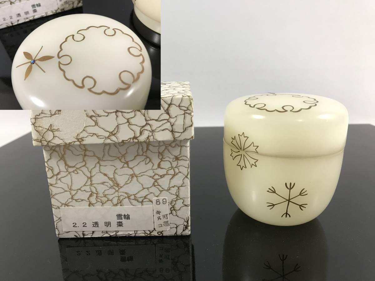 茶道具 透明棗 雪輪 紙箱 茶入 _画像1