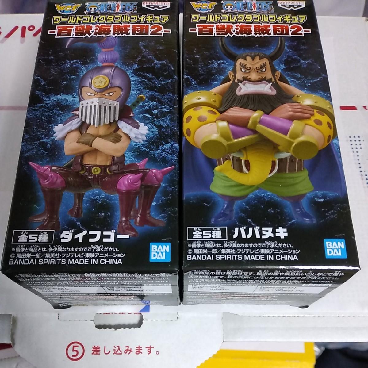 ワンピース 百獣海賊団 ワールドコレクタブルフィギュア ババヌキ・ダイフゴー