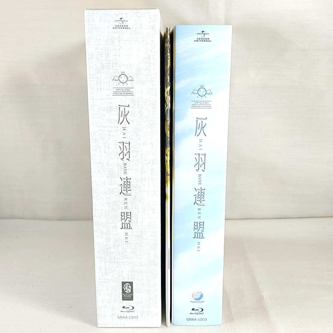 灰羽連盟 Blu-ray BOX_画像1