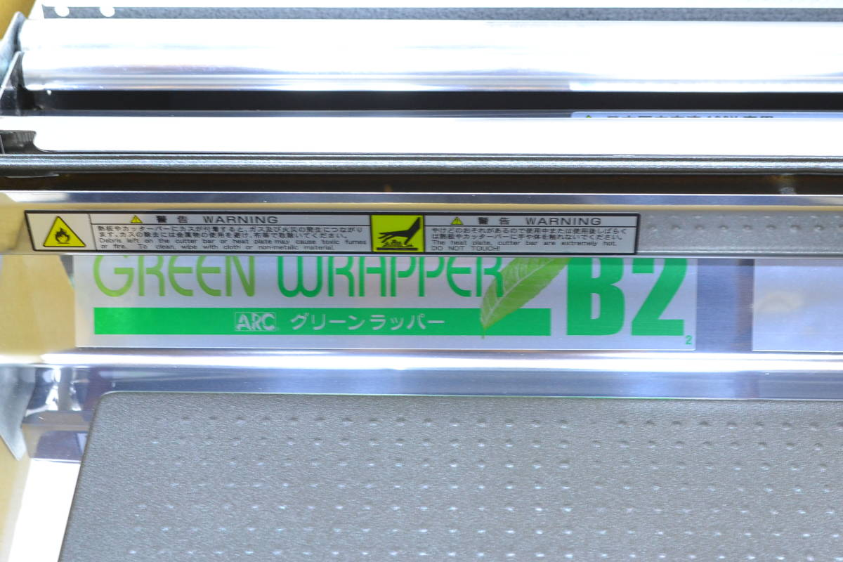 h739■未使用品■ARC■食品用ラップフィルム包装機■グリーンラッパーB2 green wrapper B2_画像2