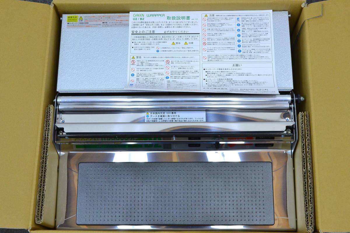 h739■未使用品■ARC■食品用ラップフィルム包装機■グリーンラッパーB2 green wrapper B2_画像1