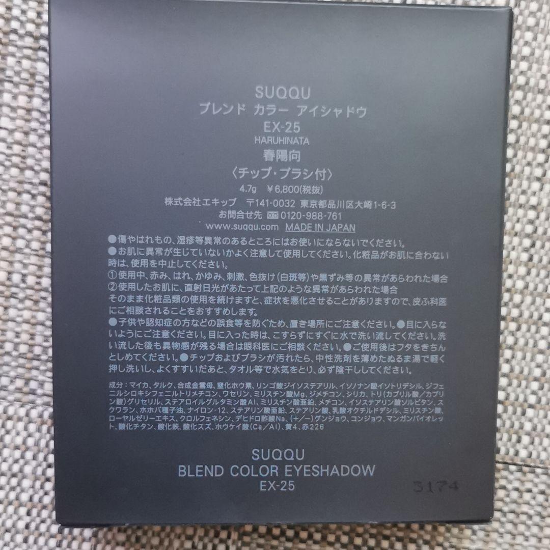 新品SUQQU ブレンド カラー アイシャドウ EX-25春陽向