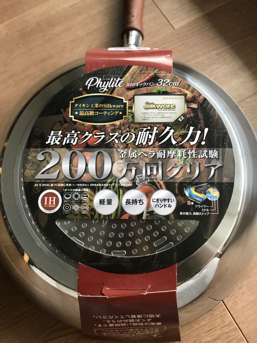 ベストコ IHウォックパン 炒め鍋 フライパン ガス軽量新品未使用 32cm