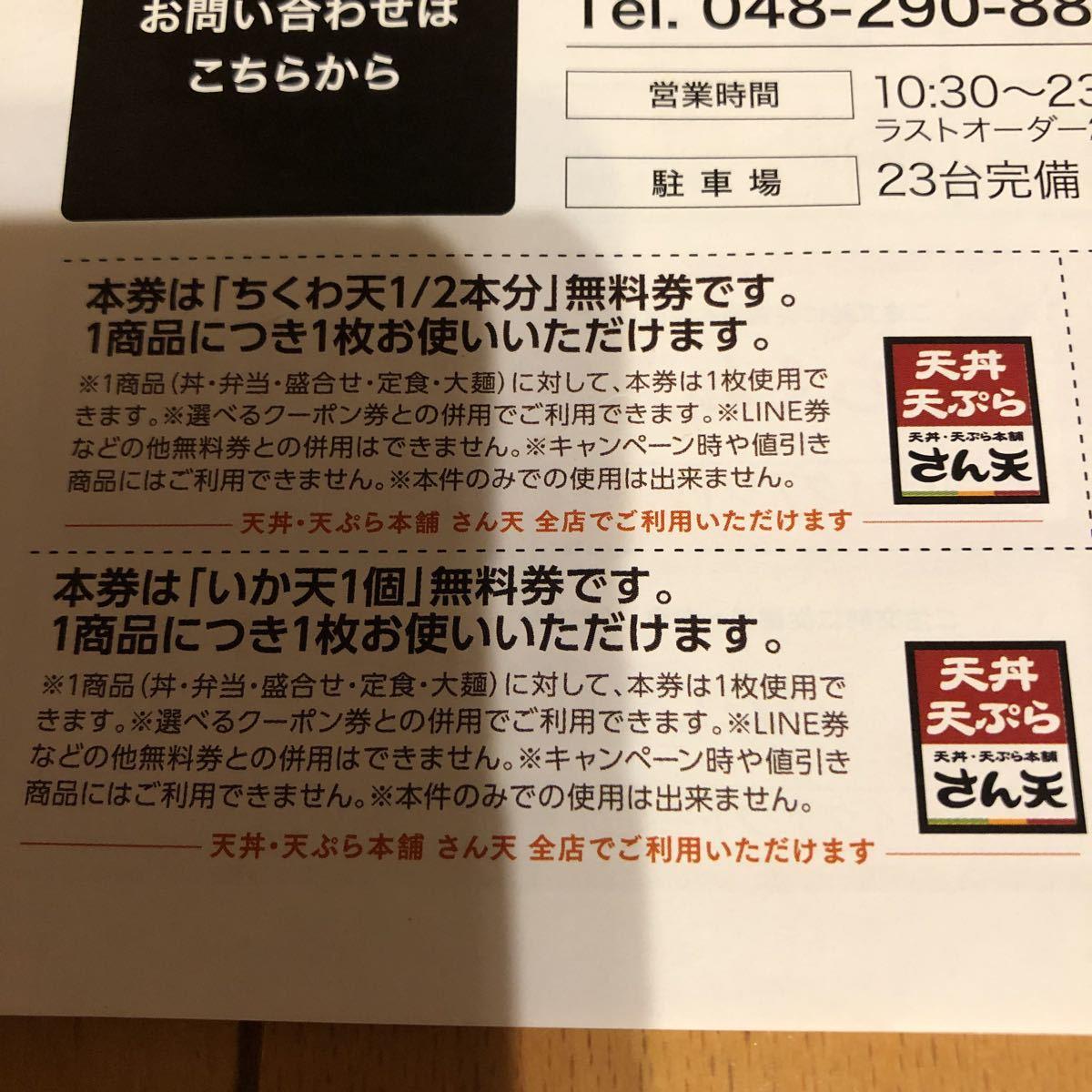 ★送料63円★天丼・天ぷら本舗 さん天 クーポン 全店利用可 ちくわ天1/2無料券 いか天無料 各種割引券 2021.04.30まで_画像3