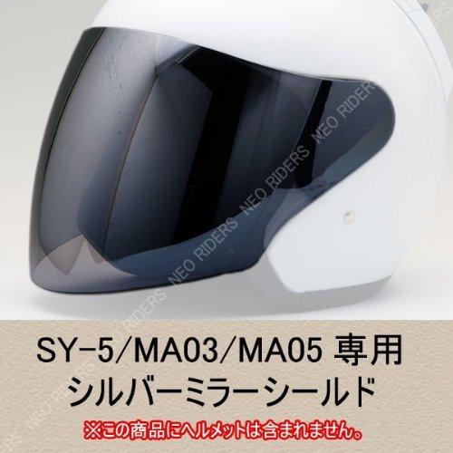 シルバーミラー フリー ネオライダース (NEO-RIDERS) SY-5/MA03/MA05/FZ-5/FZ-6対応シールド _画像2