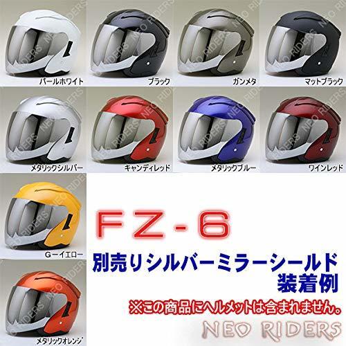 シルバーミラー フリー ネオライダース (NEO-RIDERS) SY-5/MA03/MA05/FZ-5/FZ-6対応シールド _画像7