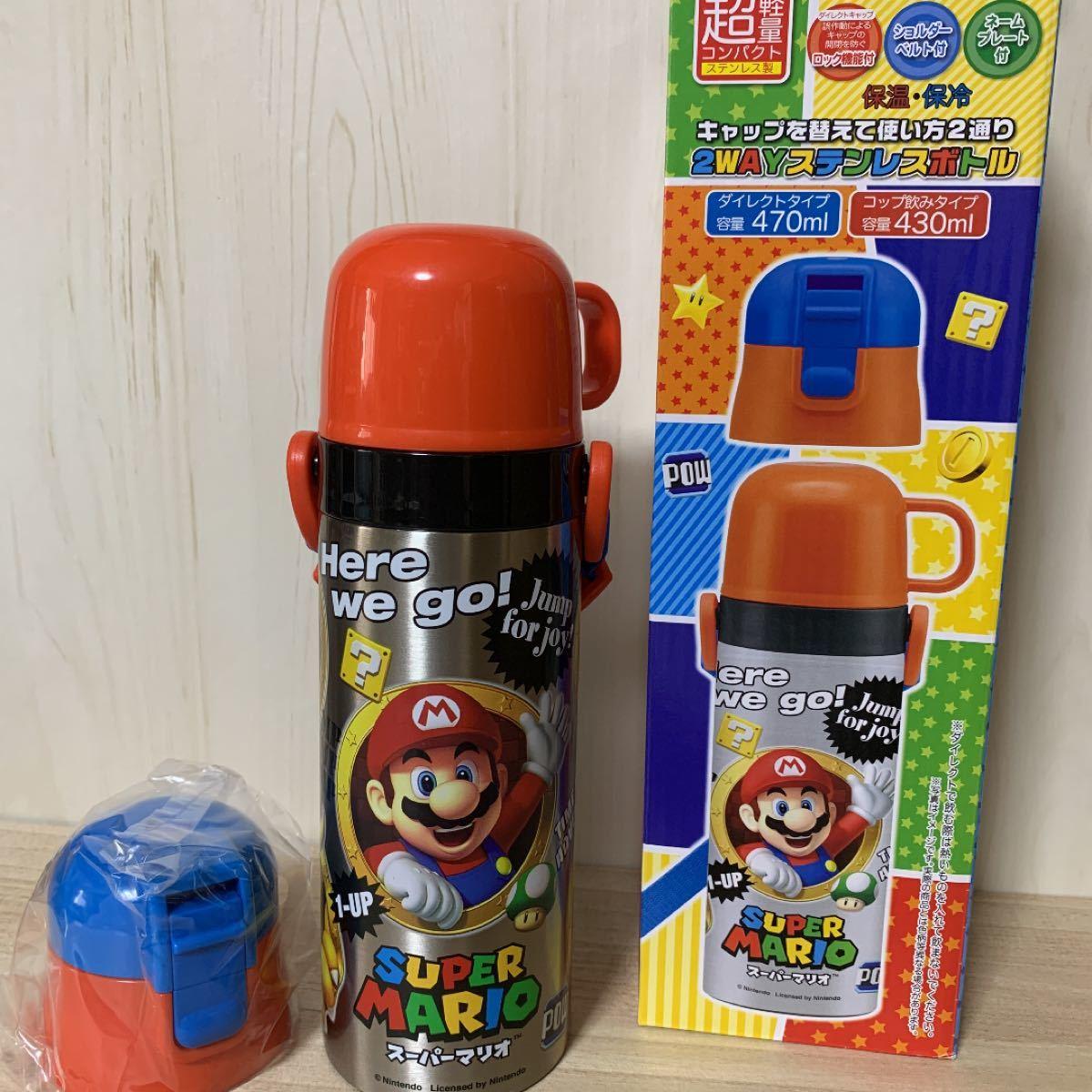 スーパーマリオ☆超軽量 430・470ml 2way ステンレスボトル