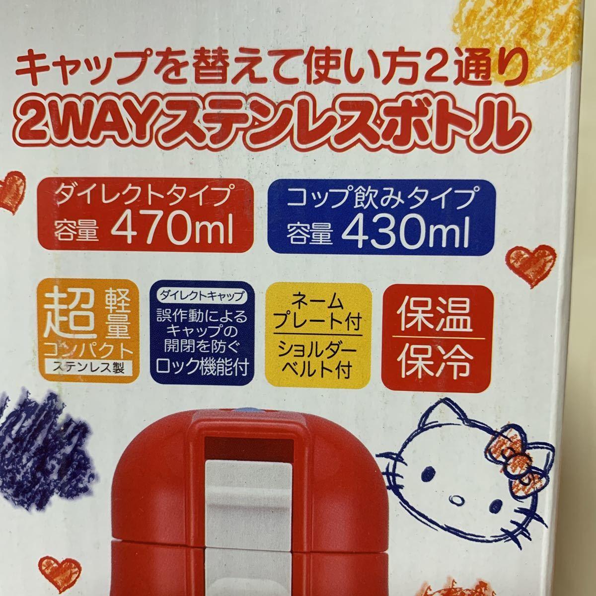 キティ☆超軽量 430・470ml 2wayステンレスボトル
