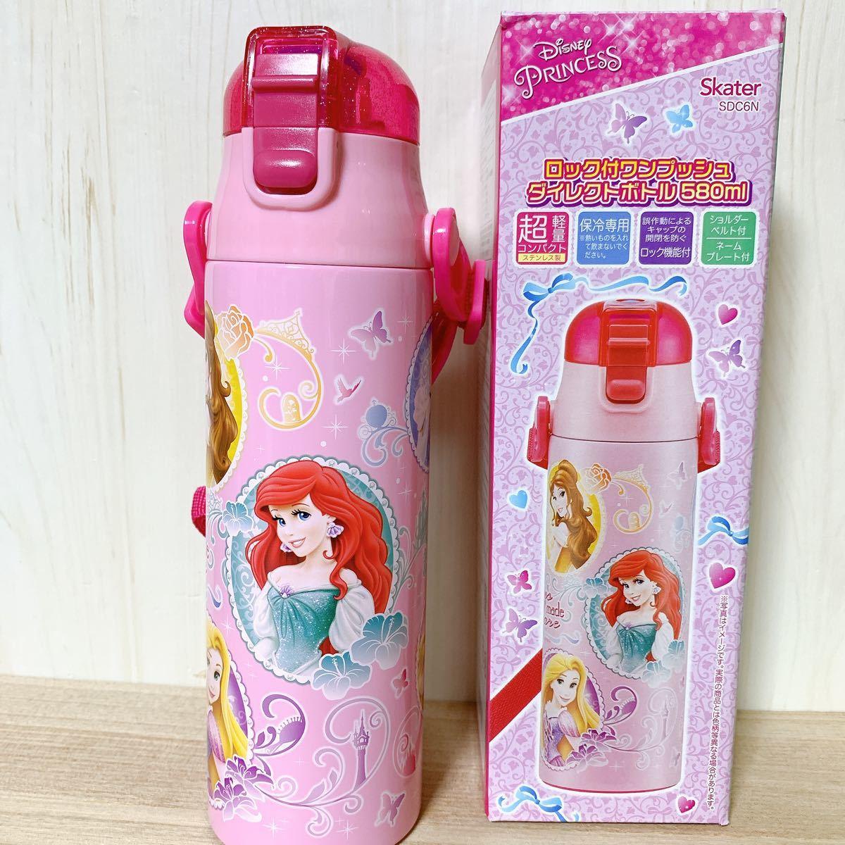 プリンセス☆超軽量 580ml  ダイレクトステンレスボトル