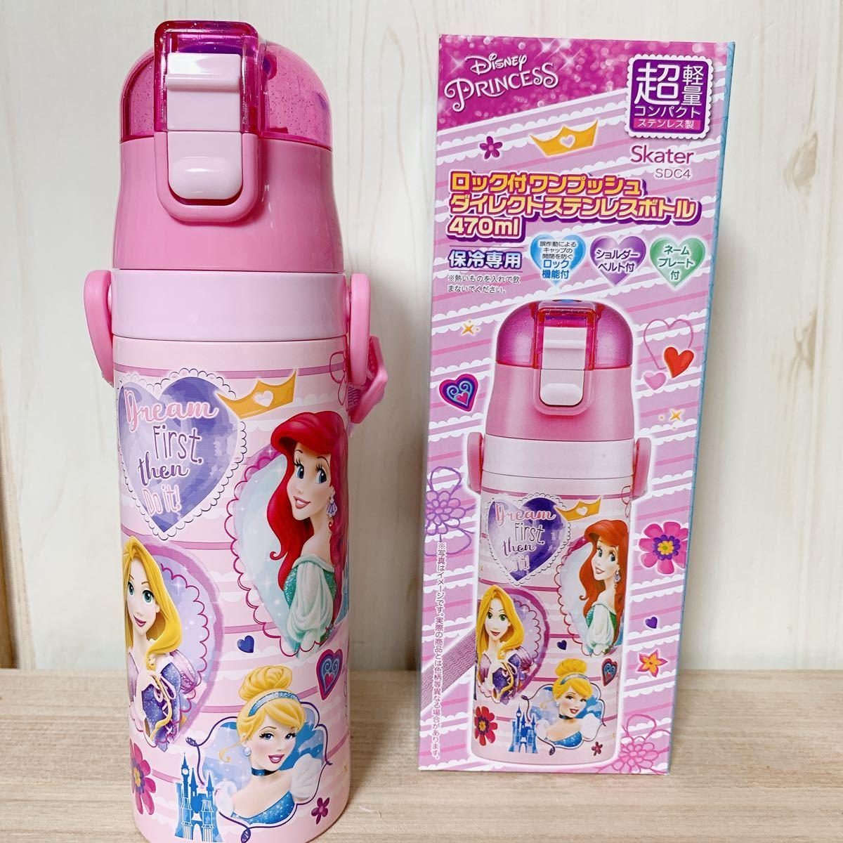 プリンセス☆超軽量 470ml ダイレクトステンレスボトル