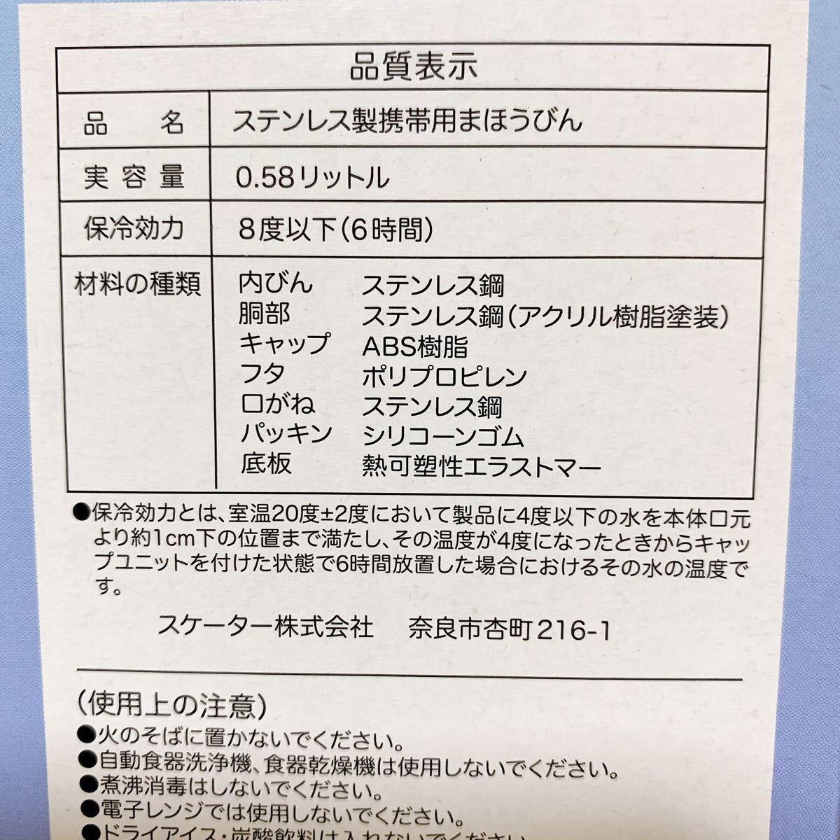 アナ雪☆超軽量 580ml ダイレクトステンレスボトル