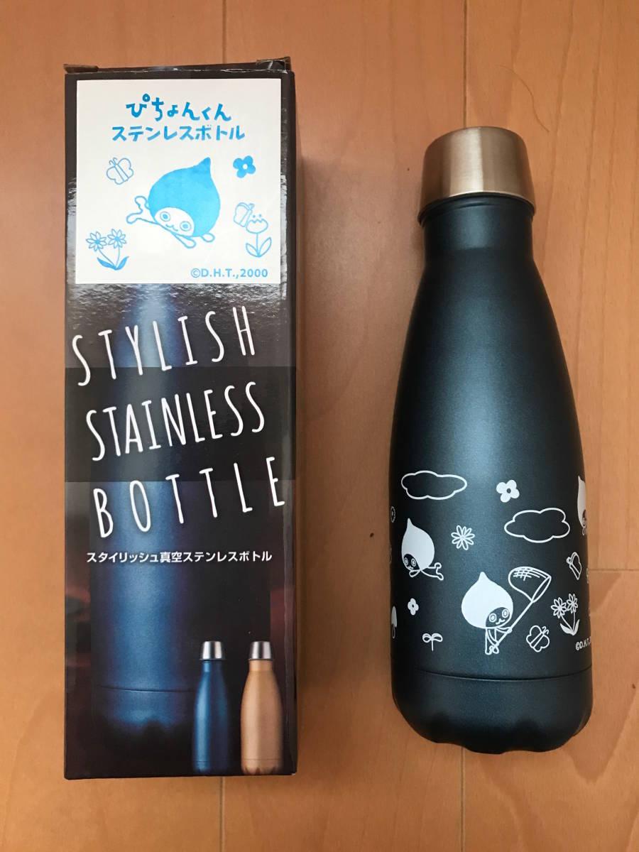 スタイリッシュ真空ステンレスボトル「ぴちょんくん」 非売品 未使用新品 送料込
