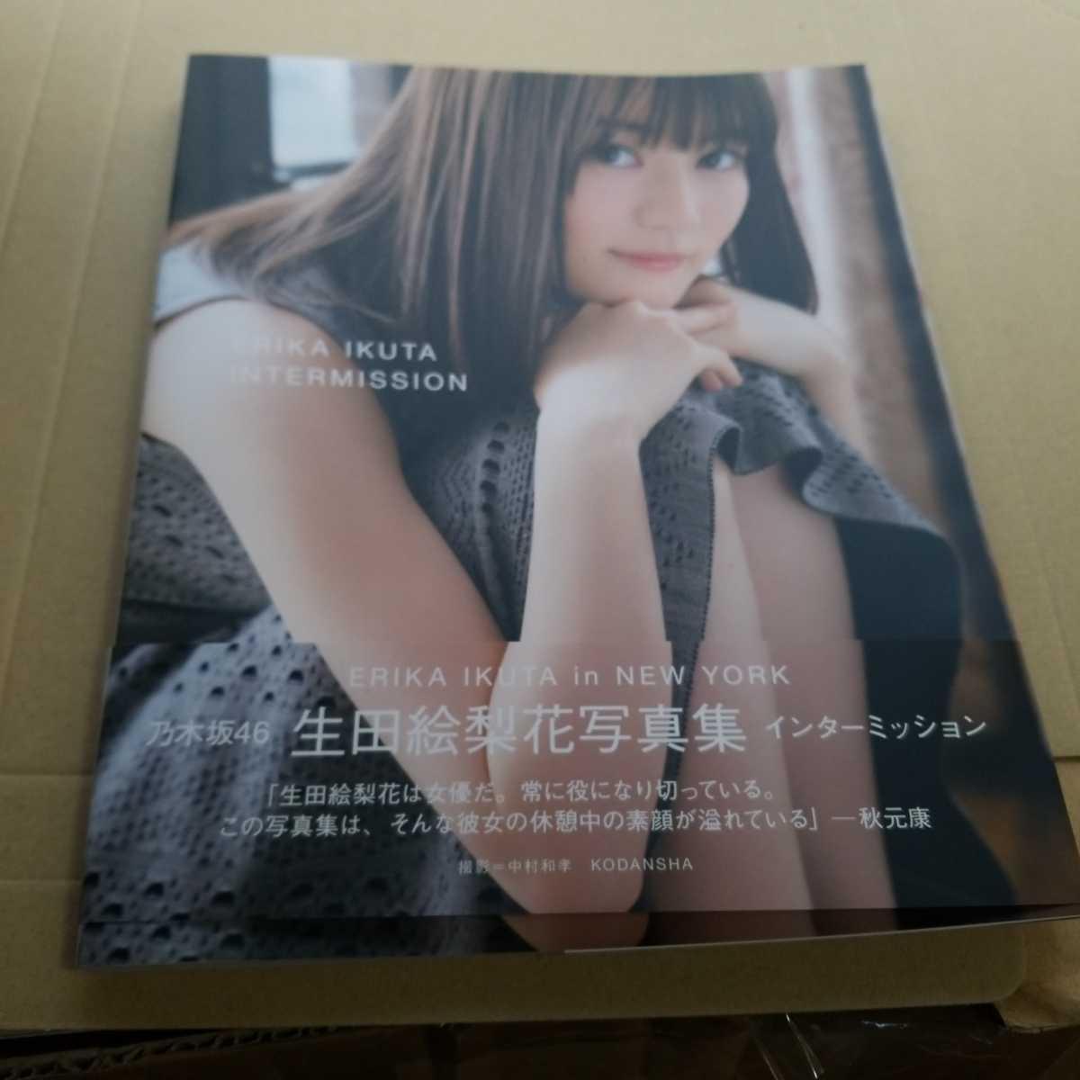生田絵梨花 写真集 インターミッション 初版帯付きポストカードあり