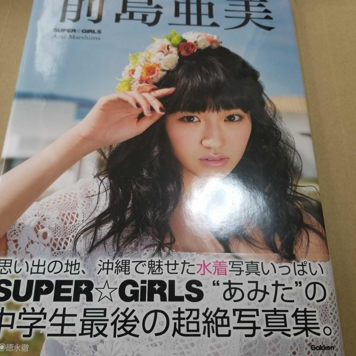 直筆サイン入り 前島亜美写真集 SUPER☆GiRLS プチレモン