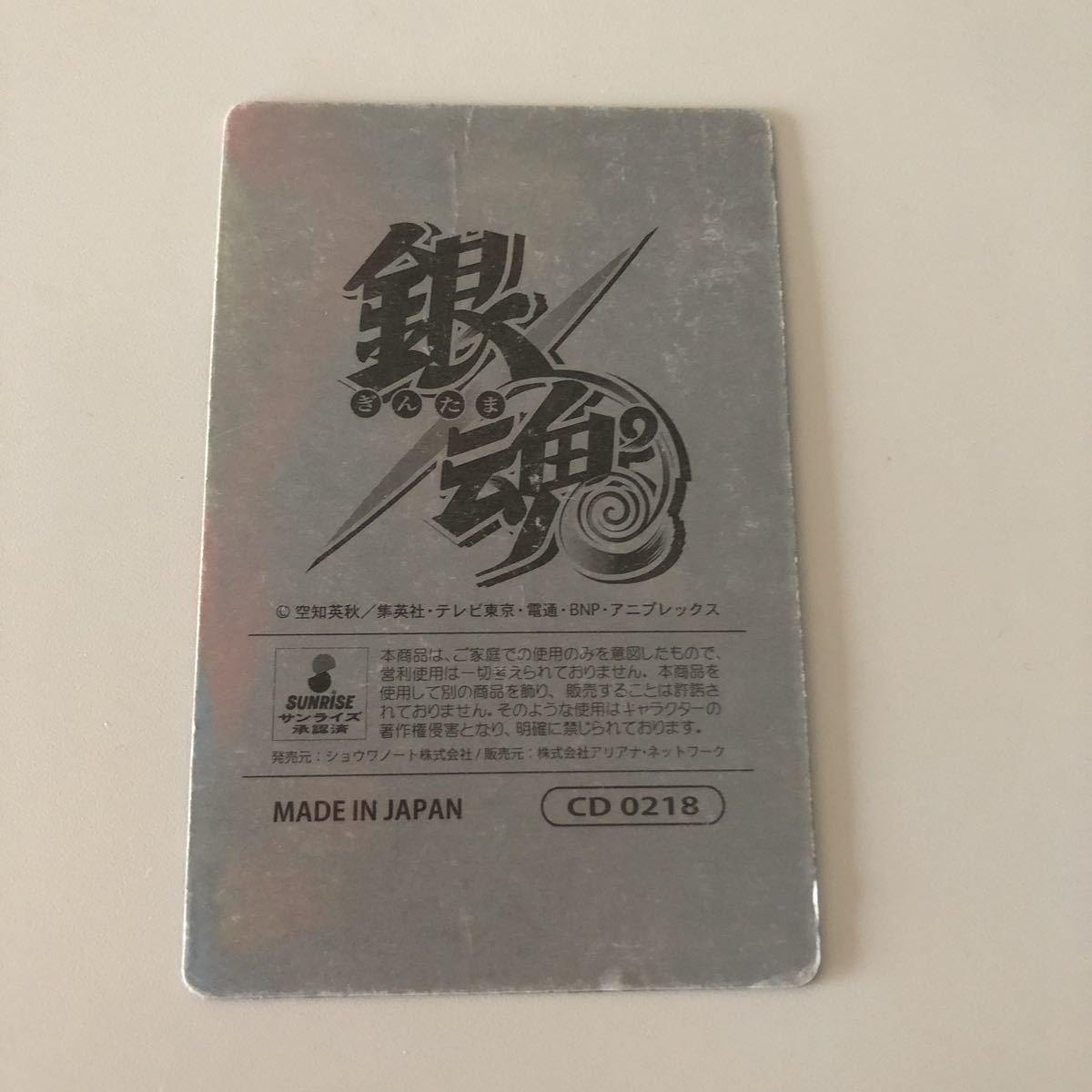 銀魂 沖田総悟 応援団 3Dカード_画像2