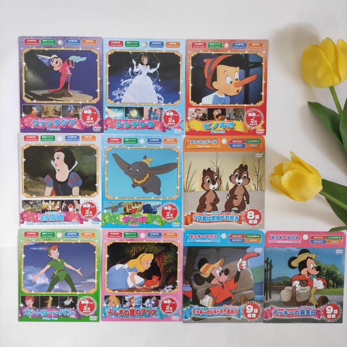 ディズニーアニメDVD 10枚セット☆知育 送料無料 アニメ dvd Disney anime 映画 ディズニー