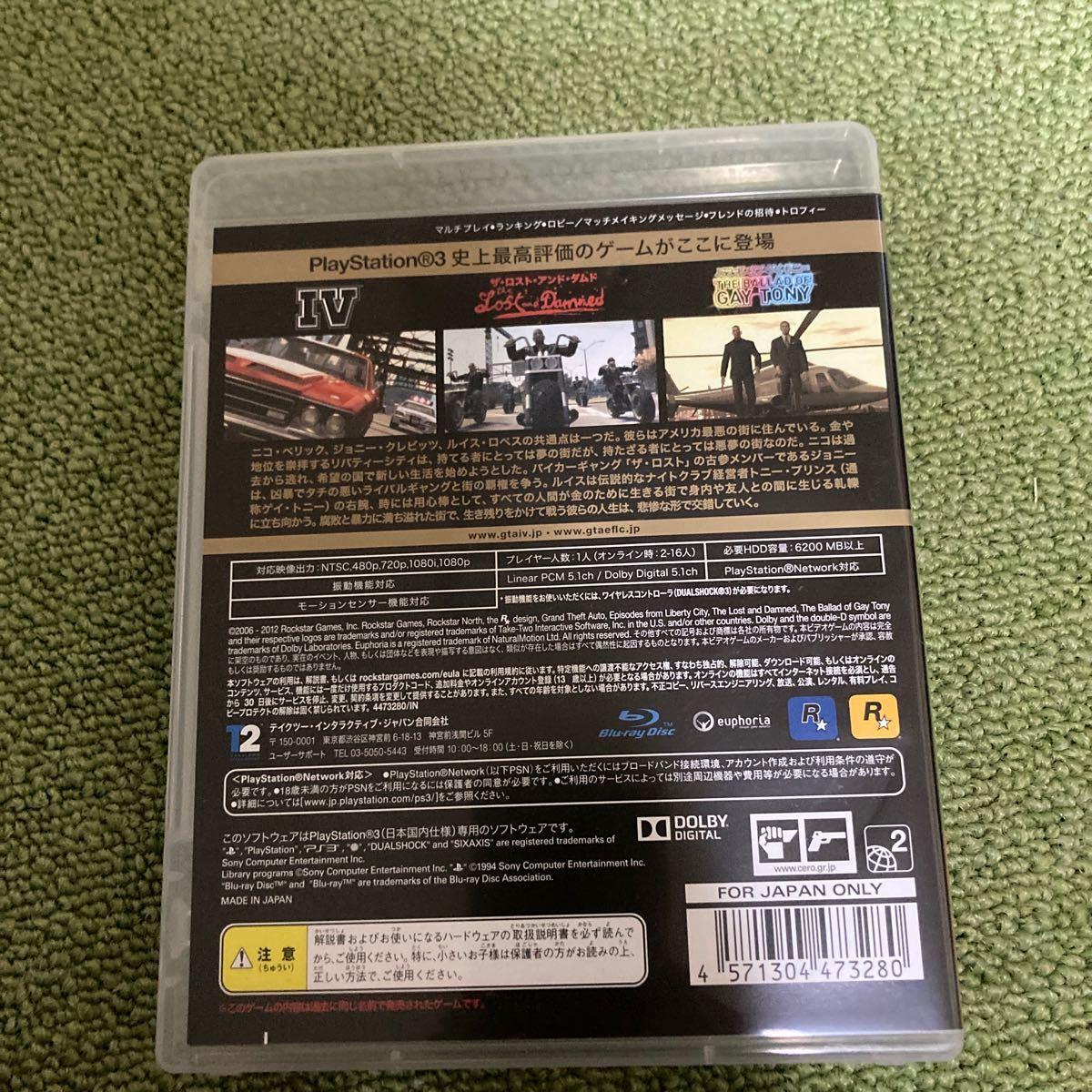 【PS3】 グランド・セフト・オートIV コンプリートエディション [通常版]