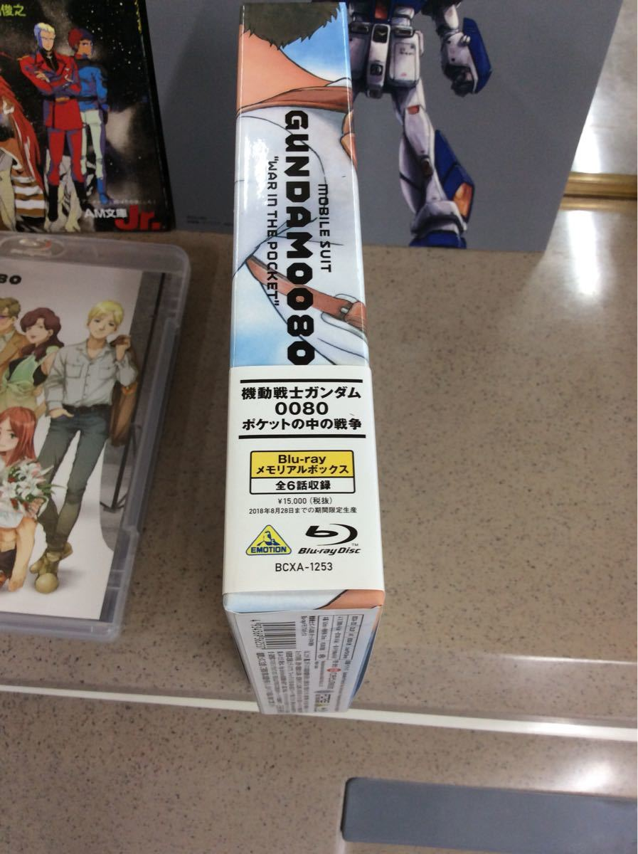 BD 機動戦士ガンダム0080 ポケットの中の戦争 Blu-rayメモリアルボックス [バンダイビジュアル]