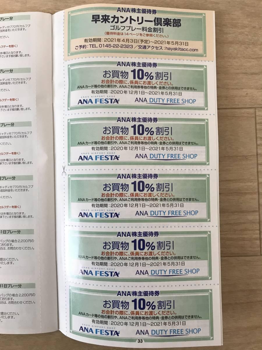 【最新版】★ANA(全日空)株主優待券9枚★ANA株主優待券★9枚セット★ANAグループ優待券★割引券★有効期限2021/11/30_画像3