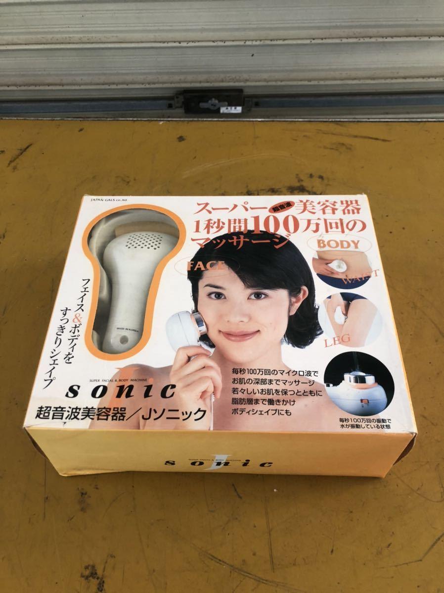 ★ Jソニック sonic 超音波美容器 美顔器 美容機器★_画像1