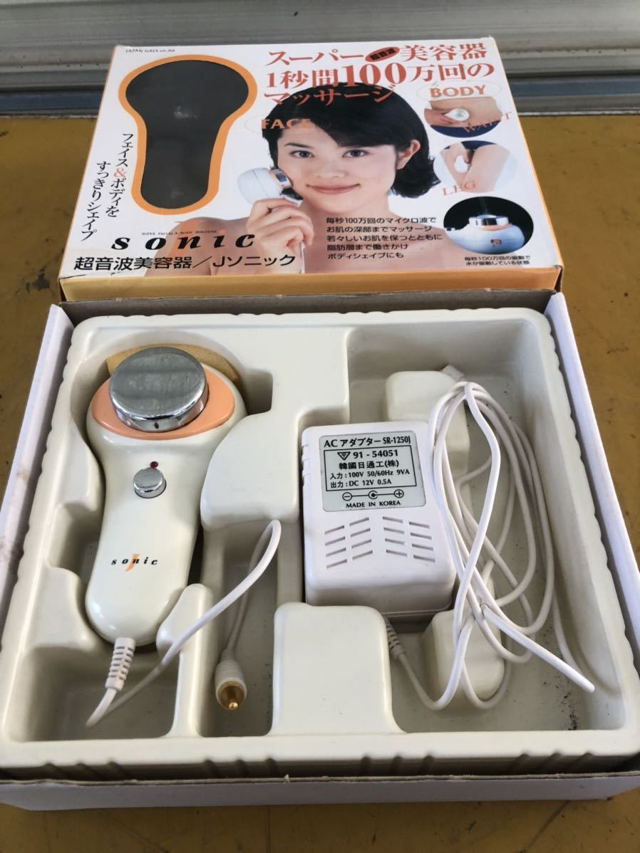 ★ Jソニック sonic 超音波美容器 美顔器 美容機器★_画像3