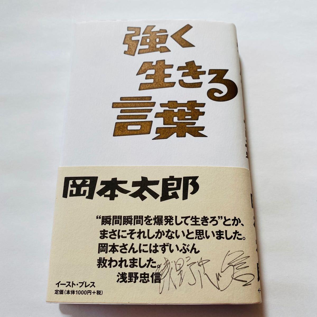 「強く生きる言葉」岡本太郎/岡本敏子