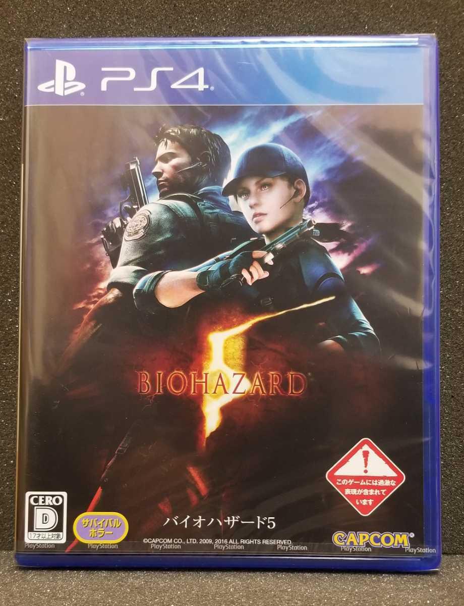 バイオハザード 5 biohazard PS4 サバイバル ホラー バイオハザード5 プレイステーション PlayStation 新品 未開封 24時間以内に発送 4 6